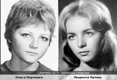 Ольга Науменко и Людмила Путина