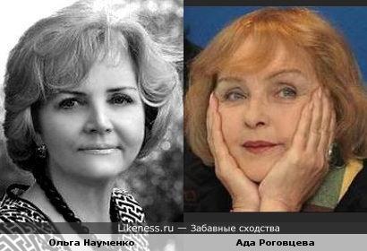 Ольга Науменко и Ада Роговцева