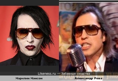 Мэрилин Мэнсон и Александр Рева