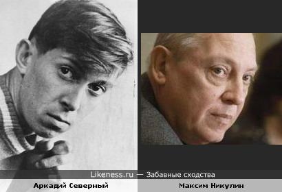 Аркадий Северный и Максим Никулин