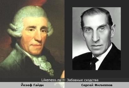 Йозеф Гайдн и Сергей Филиппов