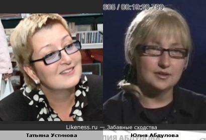 Татьяна Устинова и дочь Всеволода Абдулова Юлия