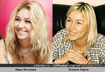 Лера Козлова похожа на Ксению Стриж