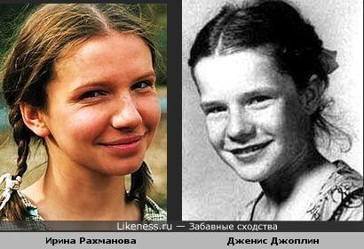 Ирина Рахманова и Дженис Джоплин в детстве