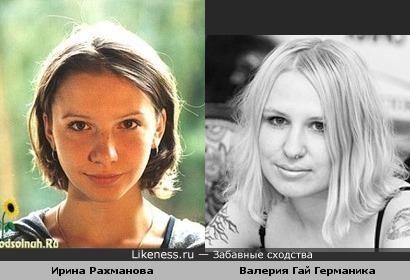 Ирина Рахманова и Валерия Гай Германика