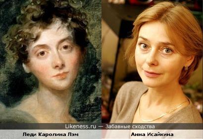 Леди Каролина Лэм и Анна Исайкина