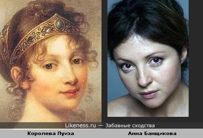Королева Луиза и Анна Банщикова