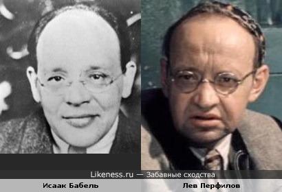 Исаак Бабель и Лев Перфилов