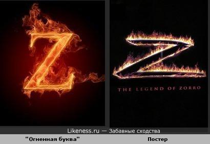 """Это изображение буквы Z напомнило постер фильма """"Легенда Зорро"""""""