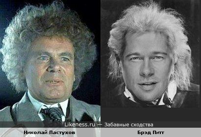 Николай Пастухов и Брэд Питт в образах