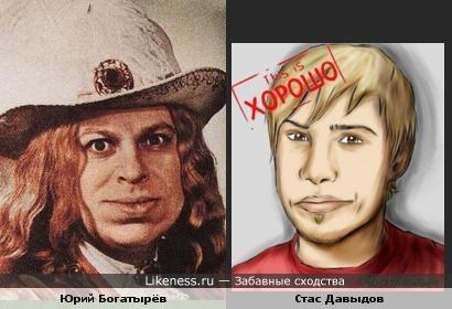 Юрий Богатырёв в образе и Стас Давыдов