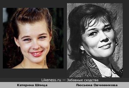Катерина Шпица напоминает мне Люсьену Овчинникову