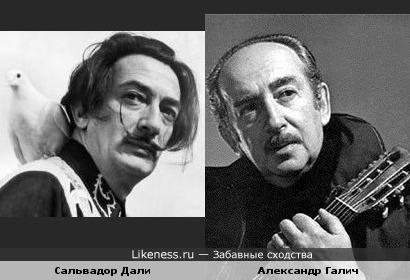 Сальвадор Дали и Александр Галич