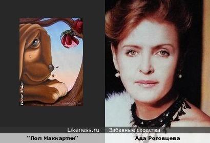 Пол Маккартни на картине Виктора Молева напомнил Аду Роговцеву