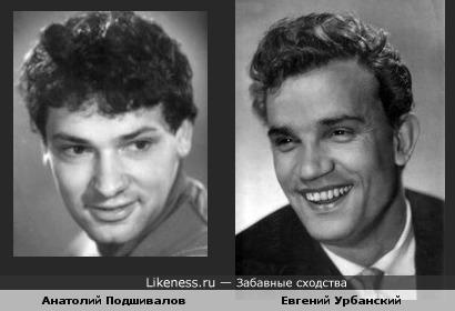 Анатолий Подшивалов и Евгений Урбанский