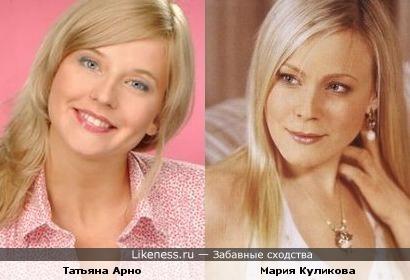 Татьяна Арно и Мария Куликова