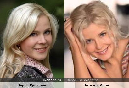 Мария Куликова и Татьяна Арно