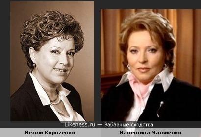 Нелли Корниенко и Валентина Матвиенко