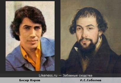 Бисер Киров и И.С.Соболев