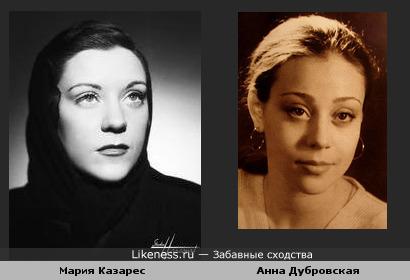 Мария Казарес и Анна Дубровская
