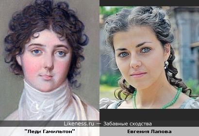 """""""Леди Гамильтон"""" и Евгения Лапова"""