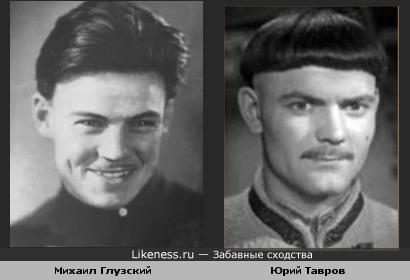 Михаил Глузский и Юрий Тавров