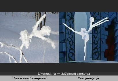 """Снежная балерина"" и танцовщица"