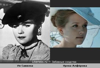 Ия Саввина и Ирина Алфёрова