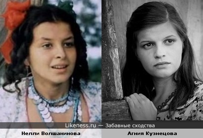 Нелли Волшанинова и Агния Кузнецова