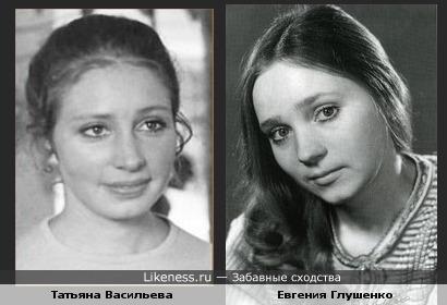 Татьяна Васильева и Евгения Глушенко