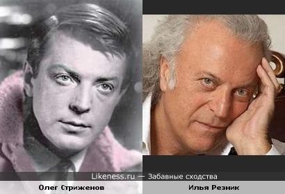 Олег Стриженов и Илья Резник