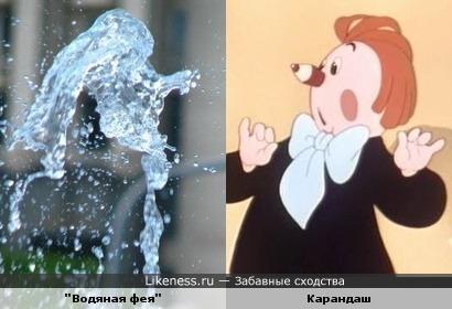 """Водяная фея"" и Карандаш"