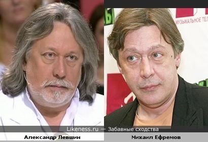 Александр Левшин и Михаил Ефремов