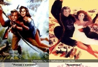 """Постеры фильмов """"Роман с камнем"""" и """"Чудовище"""" похожи"""
