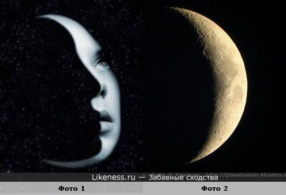 День Луны