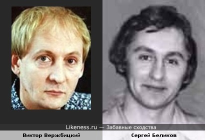 Виктор Вержбицкий и Сергей Беликов
