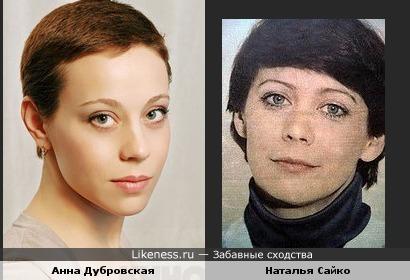 Наталья Сайко и Анна Дубровская
