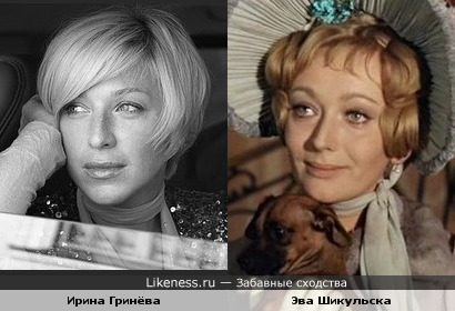 Ирина Гринёва и Эва Шикульска