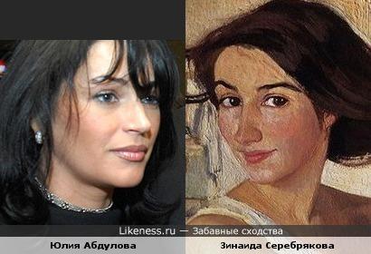 Зинаида Серебрякова и Юлия Абдулова