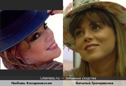 Любовь Казарновская и Наталья Громушкина