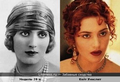 """Модель 20-х годов и Кейт Уинслет в """"Титанике"""""""