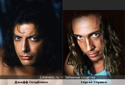 Джефф Голдблюм и Сергей Глушко