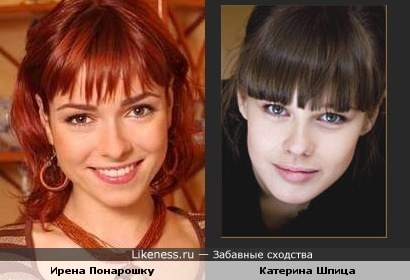 Ирена Понарошку и Катерина Шпица