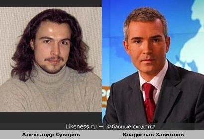 Александр Суворов и Владислав Завьялов