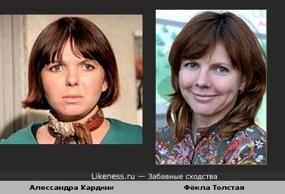 Алессандра Кардини и Фёкла Толстая