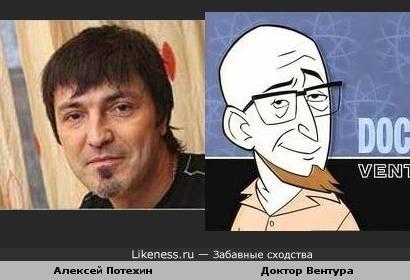 Алексей Потехин и доктор Вентура