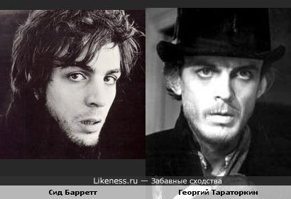 Сид Барретт и Георгий Тараторкин в образе Раскольникова