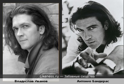 Владислав Иванов и Антонио Бандерас