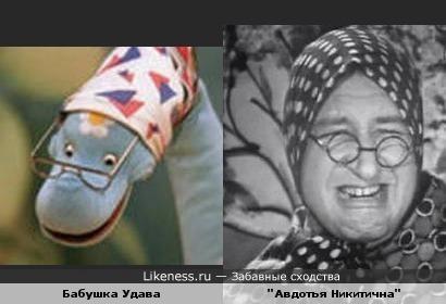 Бабушка Удава и Авдотья Никитична