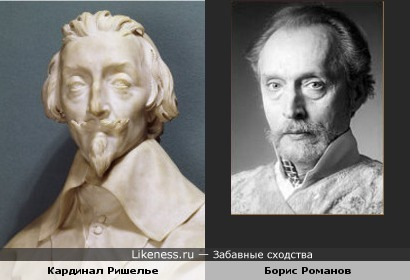 Кардинал Ришелье и Борис Романов